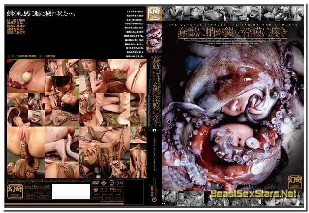 [DGEN017] タコが膣に侵入して痛い