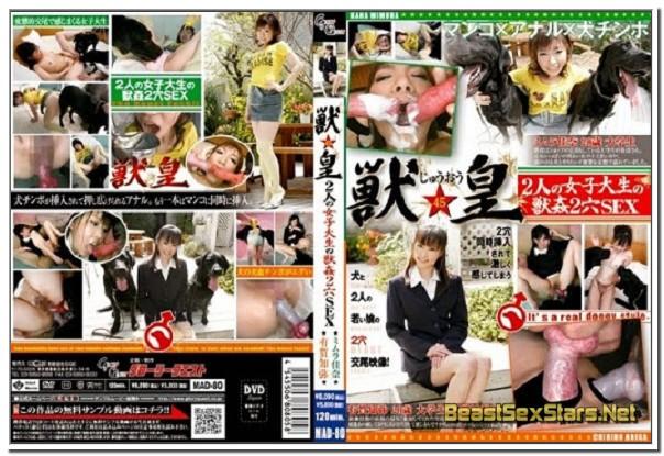 The Beast Fuck 45 (MAD 80) Kana Mimura & Chihiro Ariga